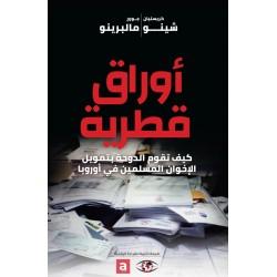 أوراق قطرية